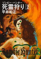 死霊狩り (2)
