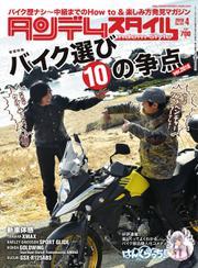 タンデムスタイル (No.191)
