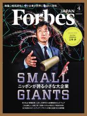 Forbes JAPAN(フォーブス ジャパン)  (2018年4月号)