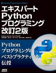 エキスパートPythonプログラミング 改訂2版