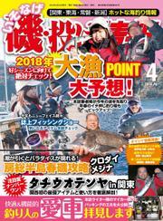 磯・投げ情報 (2018年4月号)