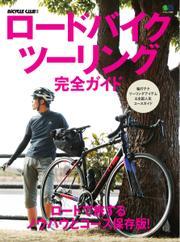 ロードバイクツーリング完全ガイド (2018/02/16)
