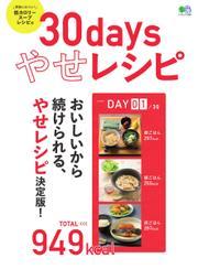30days やせレシピ (2018/02/16)
