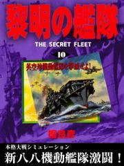黎明の艦隊(10) 英空母機動艦隊を撃滅せよ!