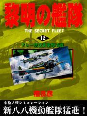 黎明の艦隊(12) マレー航空要塞撃滅戦