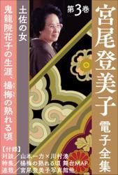 宮尾登美子 電子全集3『鬼龍院花子の生涯/楊梅の熟れる頃』