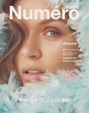Numero TOKYO(ヌメロ・トウキョウ) (2018年4月号)