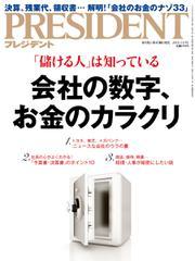 PRESIDENT(プレジデント) (2018年3.19号)