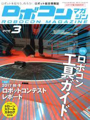 ロボコンマガジン (3月号(No.116))