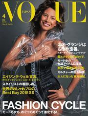 VOGUE JAPAN (ヴォーグ ジャパン)  (2018年4月号)