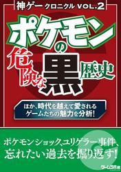 神ゲークロニクル vol.2