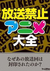 放送禁止アニメ大全