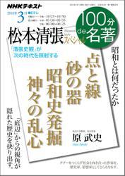 NHK 100分 de 名著 松本清張スペシャル2018年3月【リフロー版】