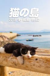 猫の島 2018 冬 相島 vol.2