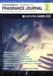 フレグランスジャーナル (FRAGRANCE JOURNAL) (No.452)