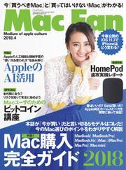 Mac Fan(マックファン) (2018年4月号)