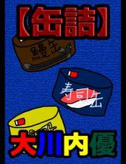 絵本「【缶詰】」