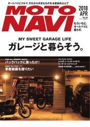 MOTO NAVI(モトナビ)  (No.93)