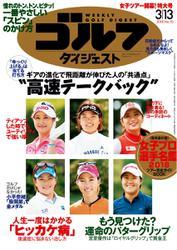 週刊ゴルフダイジェスト (2018/3/13号)