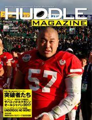 HUDDLE magazine(ハドルマガジン)  (2018年3月号)