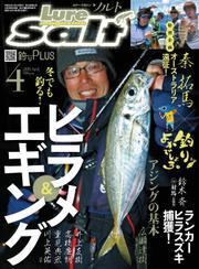 Lure magazine Salt(ルアーマガジンソルト) (2018年4月号)