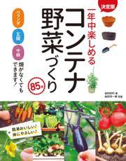 決定版 一年中楽しめるコンテナ野菜づくり 85種