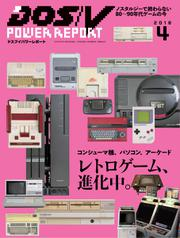 DOS/V POWER REPORT (ドスブイパワーレポート) (2018年4月号)