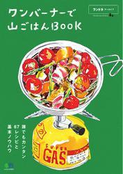 別冊ランドネシリーズ (ランドネアーカイブ ワンバーナーで山ごはんBOOK)