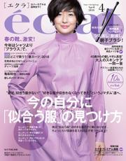 eclat(エクラ) (4月号)