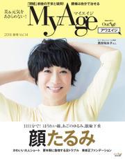MyAge(マイエイジ) (2018 春号)