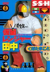 仮面レンジャー田中
