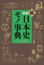 新版 続日本史モノ事典