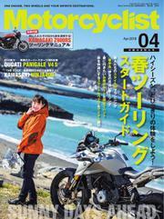 モーターサイクリスト (2018年4月号)