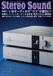 StereoSound(ステレオサウンド) (No.206)