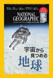 ナショナル ジオグラフィック日本版 (2018年3月号)