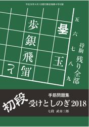 将棋世界 付録 (2018年4月号)