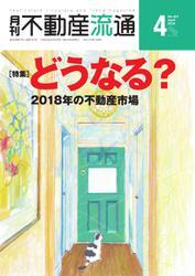 月刊 不動産流通 (2018年4月号)