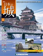 日本の城 改訂版 第42号