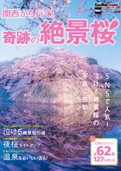 関西から行く!奇跡の絶景桜 関西ウォーカー特別編集