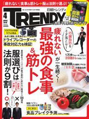 日経トレンディ (TRENDY) (2018年4月号)