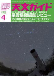 天文ガイド (2018年4月号)