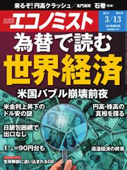 エコノミスト (2018年03月13日号)