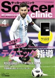 サッカークリニック (2018年4月号)