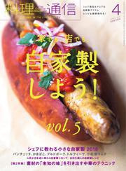 料理通信 (2018年4月号)