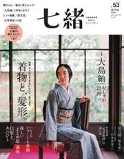 七緒(ななお) (Vol.53)