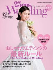 25ans Wedding ヴァンサンカンウエディング (2018 Spring)