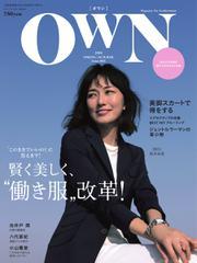 OWN (MEN'S EX4月号臨時増刊 SPRING & SUMMER 2018)