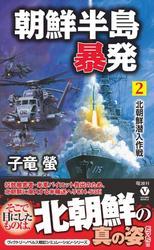 朝鮮半島暴発(2) 北朝鮮潜入作戦