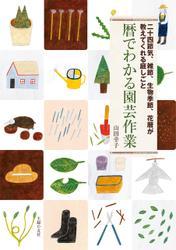 暦でわかる園芸作業
