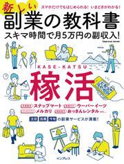 新しい副業の教科書 スキマ時間で月5万円の副収入!
